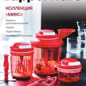 Рецептурный буклет «Коллекция «Микс»