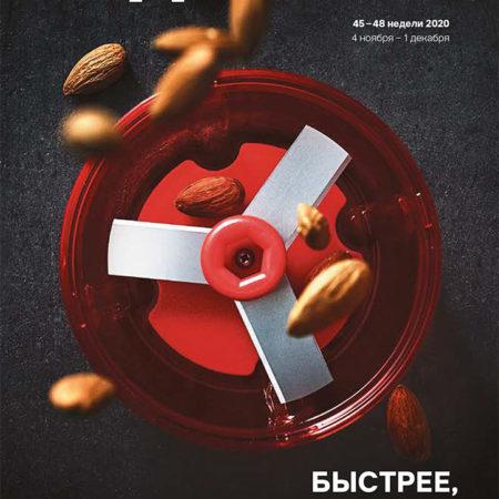 Спецпредложения Tupperware ноябрь 2020
