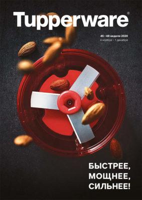 БЫСТРЕЕ, МОЩНЕЕ, СИЛЬНЕЕ! - Спецпредложение Tupperware