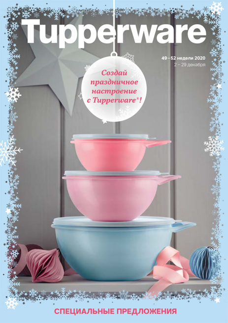 Создай праздничное настроение с Tupperware