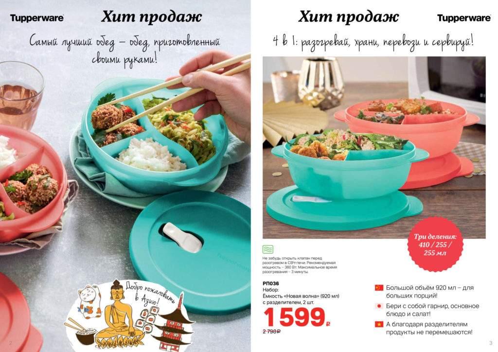 Открой мир Tupperware